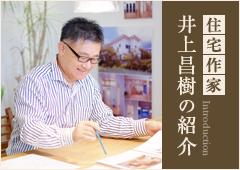 住宅作家井上昌樹の紹介